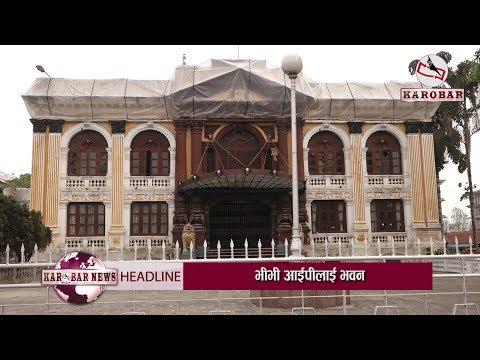 KAROBAR NEWS 2019 04 05 सिंहरदबारभित्र पाँच तारे होटल जस्तै भीभीआइपी हल बन्ने