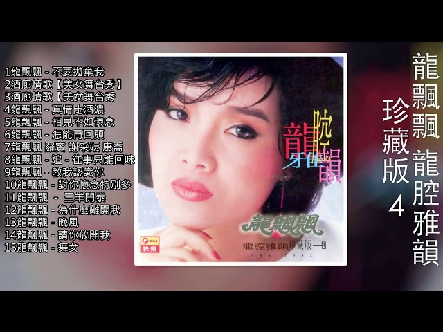 classic chinese songs