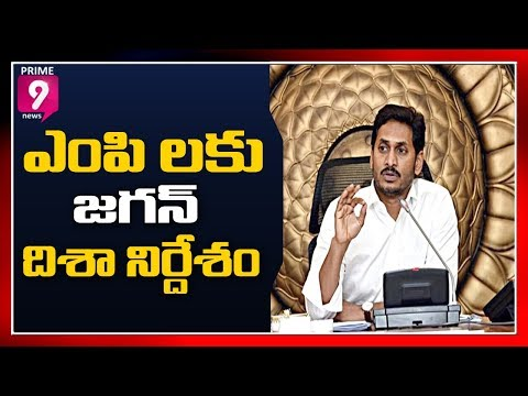 CM Jagan Guidelines to YCP MPs About Parliament Session | Prime9 News