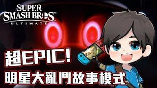 明星大亂鬥故事模式超EPIC!!! | Nintendo Direct!