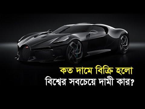 বিশ্বের সবচেয়ে দামী কার...  | Bangla Business News | Business Report 2019