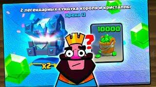 ЭТО ЕЩЕ ЧТО ЗА ПРАЗДНИК С ГЕМАМИ? - Clash Royale