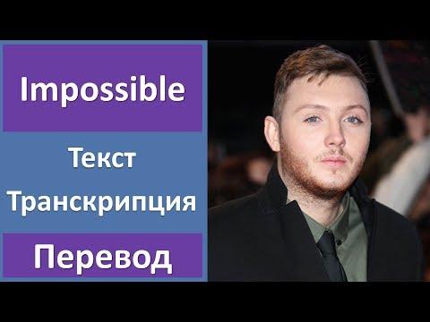James Arthur - Impossible - текст, перевод, транскрипция
