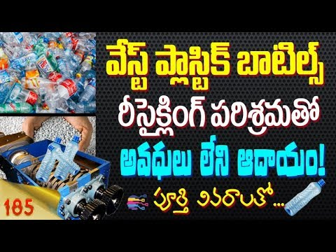 , title : 'How to Start plastic bottle recycling business in telugu | Plastic Recycling ideas telugu - 185