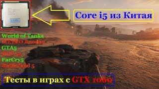 Intel Core i5 из Китая! Тесты в играх с GTX 1060 На что он способен? Китаец за 2500руб?!