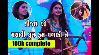 kinjal dave new 2019 I live program dungarpur I કિંજલ દવે   ડુંગરપુર લાઈવ  પ્રોગ્રામ