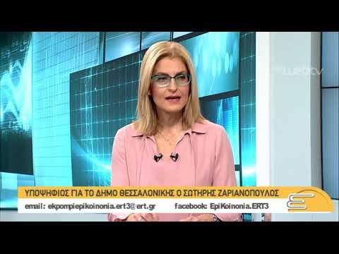 Υποψήφιος για το Δήμο Θεσσαλονίκης ο Σωτήρης Ζαριανόπουλος   18/12/2018   ΕΡΤ
