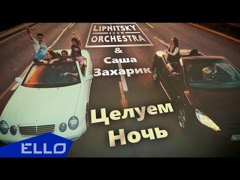 Lipnitsky Show Orchestra & Саша Захарик - Целуем ночь