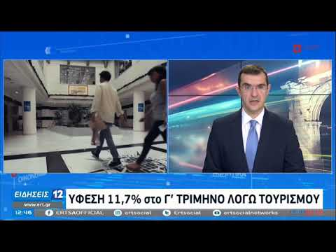 ΕΛΣΤΑΤ: Ύφεση 11,7% το Γ΄ τρίμηνο του 2020   4/12/20   ΕΡΤ
