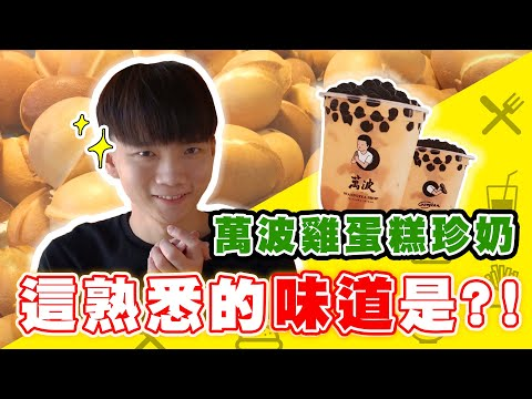 黃氏兄弟-雞蛋糕口味的珍奶,吃起來跟布丁大同小異?!