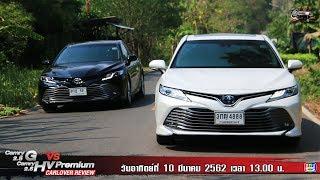 ฅ-คนรักรถ ตอน Toyota Camry 2.5 G VS Camry 2.5 HV Premium EP.1