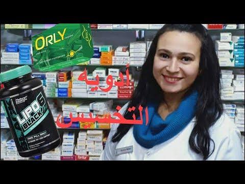 العرب اليوم - شاهد: أفضل أدوية لأنقاص الوزن من 6 جنيه