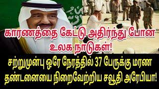 சற்றுமுன்பு சவூதி அரேபியாவில் நடந்த சம்பவம் குறித்த தகவல்! | Tamil Trending Video | Tamil Viral