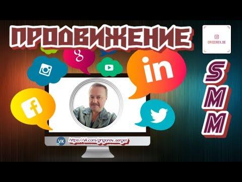 Продвижение в социальных сетях GSP Продвижение в социальных сетях
