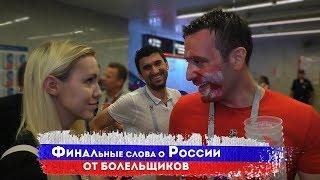 Интервью с болельщиками после ФИНАЛА о РОССИИ и организации чемпионата мира