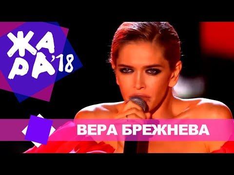 Вера Брежнева  - Ты мой человек (ЖАРА В БАКУ Live, 2018)