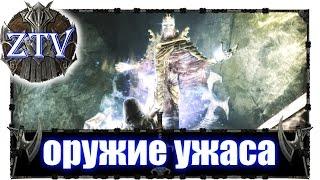Моды на Скайрим ► Оружие Рыцаря Ужаса \\ ZTV