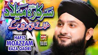 New Rabiulawal Naat 2020  Hafiz Moazzam Raza Qadri   Sarkar Ka Milad Manate Hi Rahenge   Heera Gold