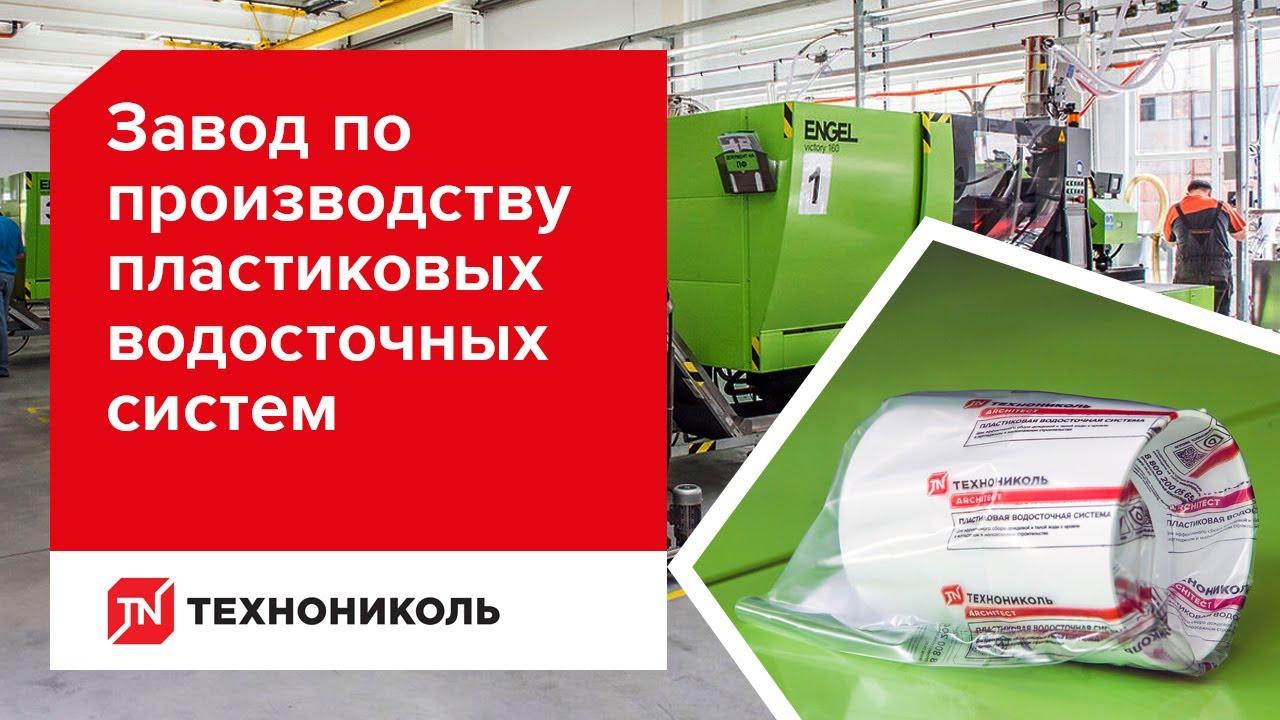 Производство пластиковой водосточной системы ТЕХНОНИКОЛЬ