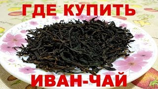 Где купить вкусный Иван чай