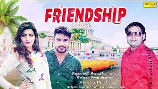 Friendship | Sonika Singh | Yogesh Sharma | Sonu Sharma | New Haryanvi Song 2019 | Trimurti
