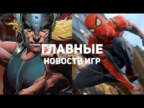 Главные новости игр | GS TIMES [GAMES] 10.01.2018 | Spider-Man, Fable 4, NVIDIA