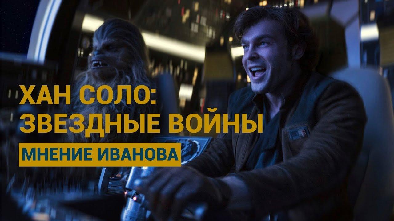 Хан Соло. Звёздные войны. Истории / Solo: A Star Wars Story [2018]: Как Дарт Мол появился в финале «Хана Соло» – и почему это портит весь франчайз