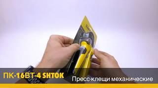 Пресс-клещи ПК-16ВТ-4 ШТОК от компании VL-Electro - видео