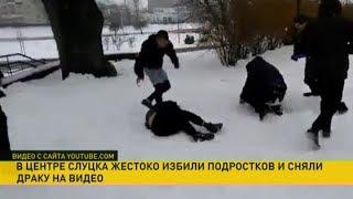 В центре Слуцка жестоко избили подростков и сняли драку на видео