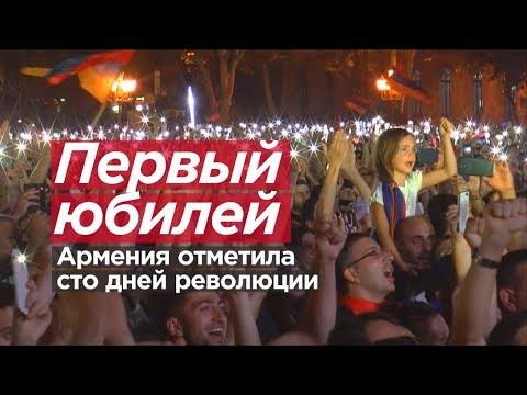 ПЕРВЫЙ ЮБИЛЕЙ. Армения отметила 100 дней революции