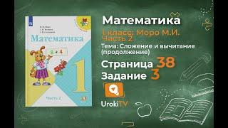 Страница 38 Задание 3 – Математика 1 класс (Моро) Часть 2