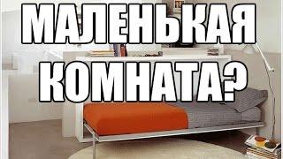 22 отличные идеи для маленьких комнат