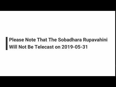 Sobadhara Rupavahini | 2019-05-31