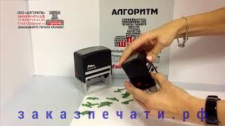 Размер оснастки для факсимиле