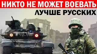Воевать лучше России никто не может