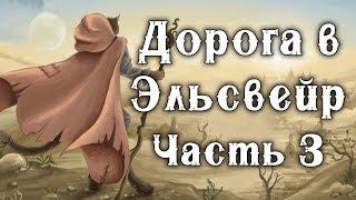 Добро пожаловать в Эльсвейр! - TES IV: Oblivion (Эльсвейр, пустыни Анеквины)