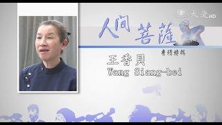 【人間菩薩】王香貝