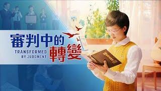 基督教電影《審判中的轉變》基督徒如何脫離「名」和「利」的枷鎖