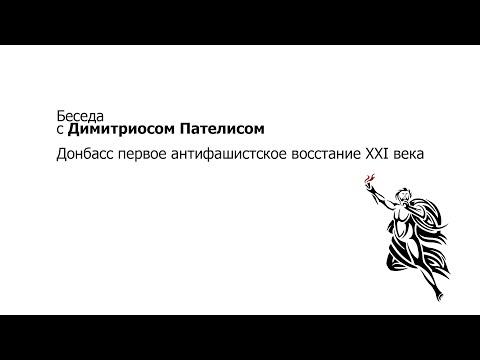 Донбасс - первое антифашистское восстание XXI века