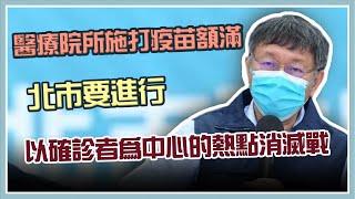 台北市本土病例+62 柯文哲最新防疫說明