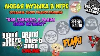 """GTA 5 на PC - """"Как Закачать в Радио свою музыку"""" (Любая Музыка в Игре)"""