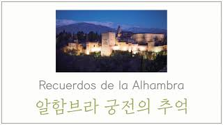 알함브라 궁전의 추억 (피아노 ver.)