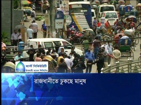 লকডাউনের ষষ্ঠতম দিনে রাজধানীতে বেড়েছে মানুষের চলচাচল | ETV News