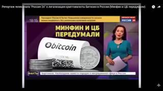 """Репортаж телеканала """"Россия 24"""" о легализации криптовалюты Биткойн в России"""