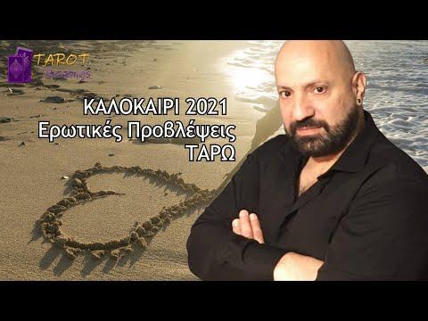Καλοκαίρι 2021 : Ερωτικές προβλέψεις ΤΑΡΩ από τον Κωνσταντίνο Καρμίρη