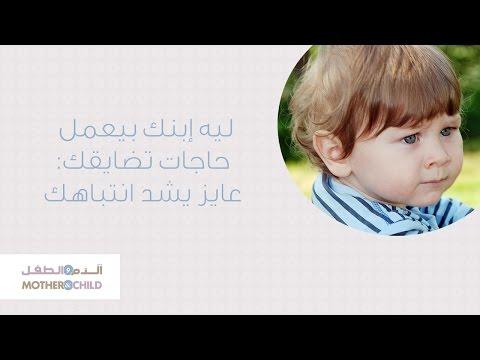 ليه إبنك بيعمل حاجات تضايقك: عايز يشد انتباهك
