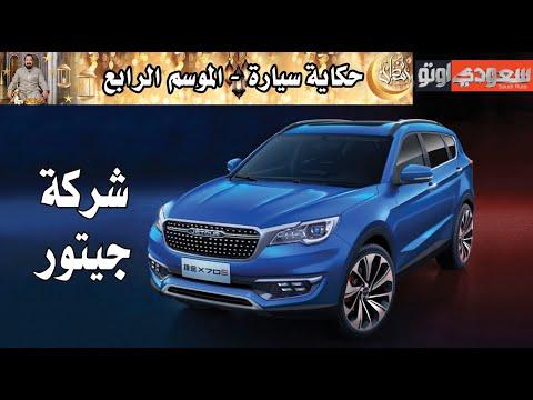 شركة جيتور حكاية سيارة الحلقة 22  الموسم 4  بكر أزهر