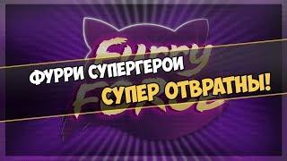 FURRY FORCE #1 - ФУРРИ СУПЕРГЕРОИ СУПЕР ОТВРАТНЫ!