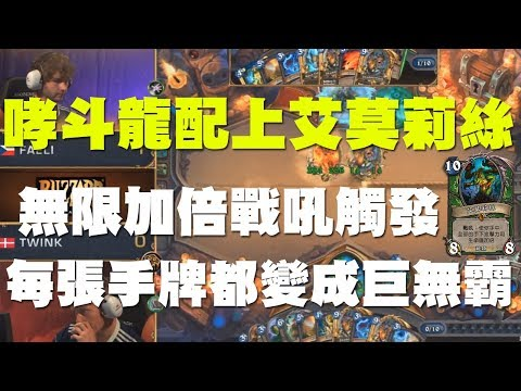 哮斗龍&獵人10費艾莫莉絲 無限加倍戰吼觸發!!