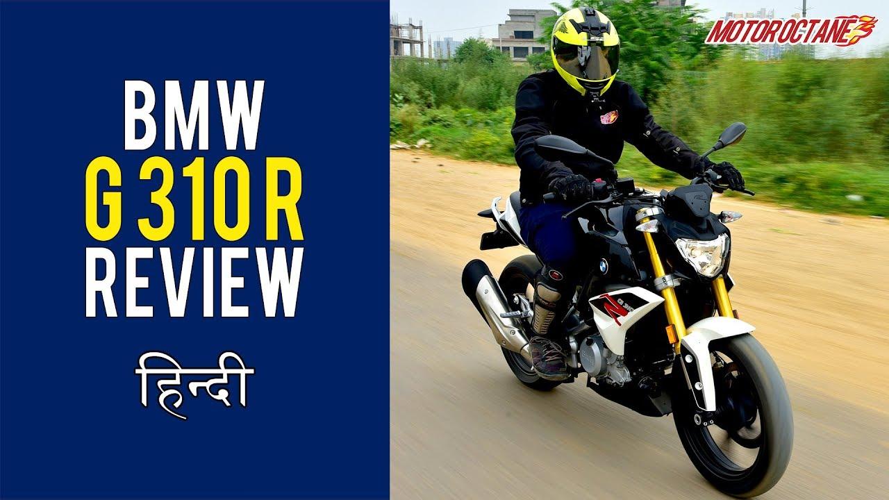 Motoroctane Youtube Video - BMW G 310 R Review - Expensive?   Hindi  MotorOctane